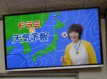 「5G 予報士ドラミ関東/関西/中京」篇