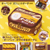 「輪ゴム箱」が付録ポーチに 日本一有名な輪ゴム「オーバンド」…