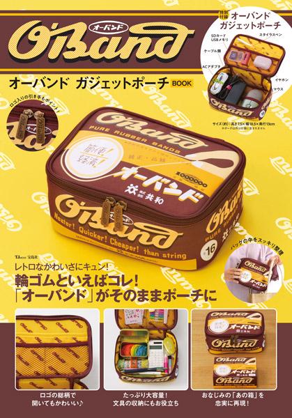 「輪ゴム箱」が付録ポーチに 日本一有名な輪ゴム「オーバンド」初のムック本