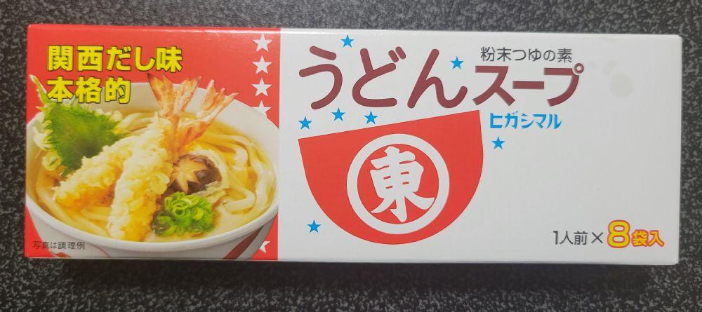 首都圏でも販売されている「ヒガシマル うどんスープ」。関西以外でも関西風うどんスープが作れるスグレモノ。