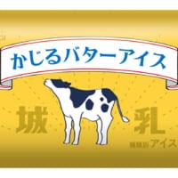 赤城乳業「かじるバターアイス」の再販が決定!9月14日より数…