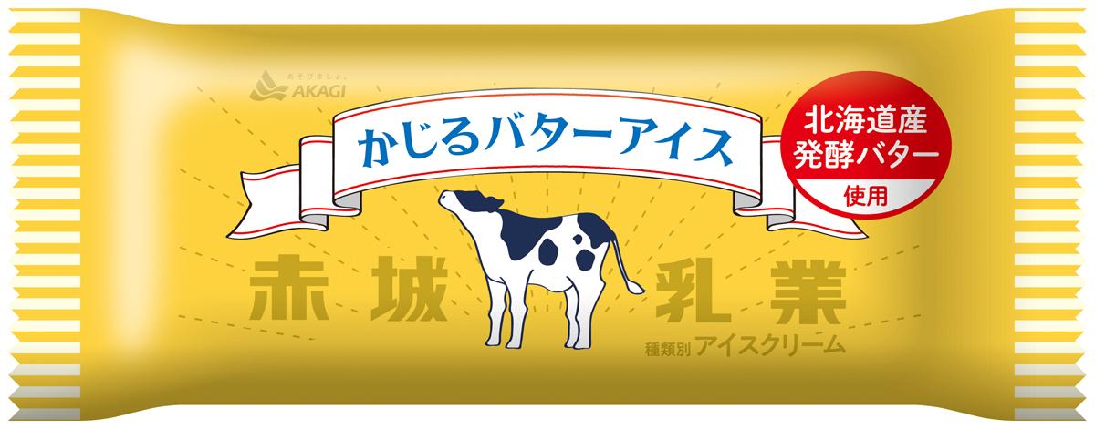 赤城乳業「かじるバターアイス」の再販が決定!9月14日より数量限定で全国発売