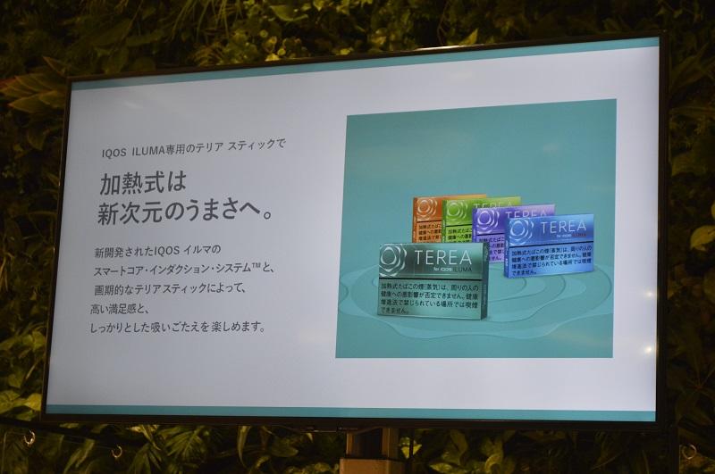 村上彰啓さん「さらに煙のない社会の実現を加速させていきたい」