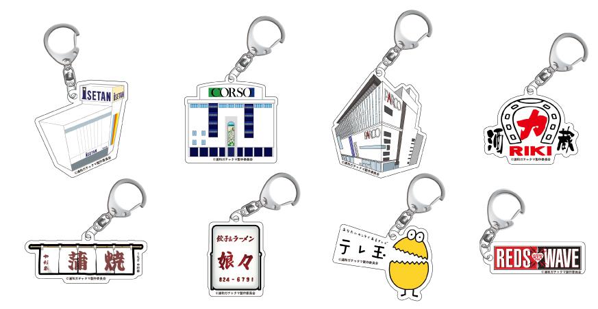 浦和を代表する商業施設や企業など全8種