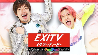 EXITV~FODの新作・名作をPon!Pon!見せまくり!~