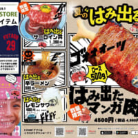 特大マンガ肉が登場 「大阪焼肉・ホルモン ふたご」夏のはみ出…