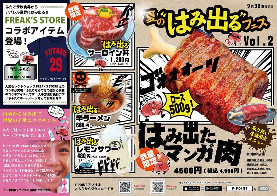 特大マンガ肉が登場 「大阪焼肉・ホルモン ふたご」夏のはみ出るフェス第2弾