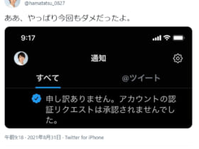 濱田龍臣、またしてもTwitterに敗れ「やっぱり今回も…」