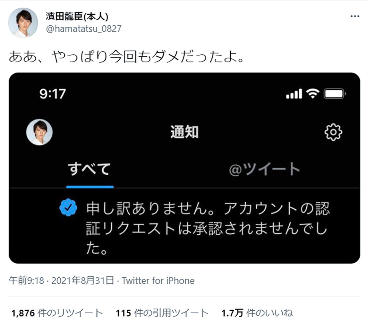 濱田龍臣のTwitter認証バッジへの挑戦 今回も通らず……(小声)