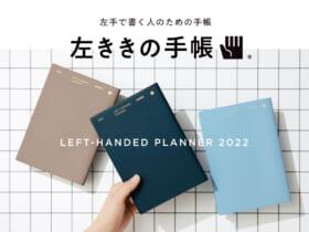 左ききの手帳 2022