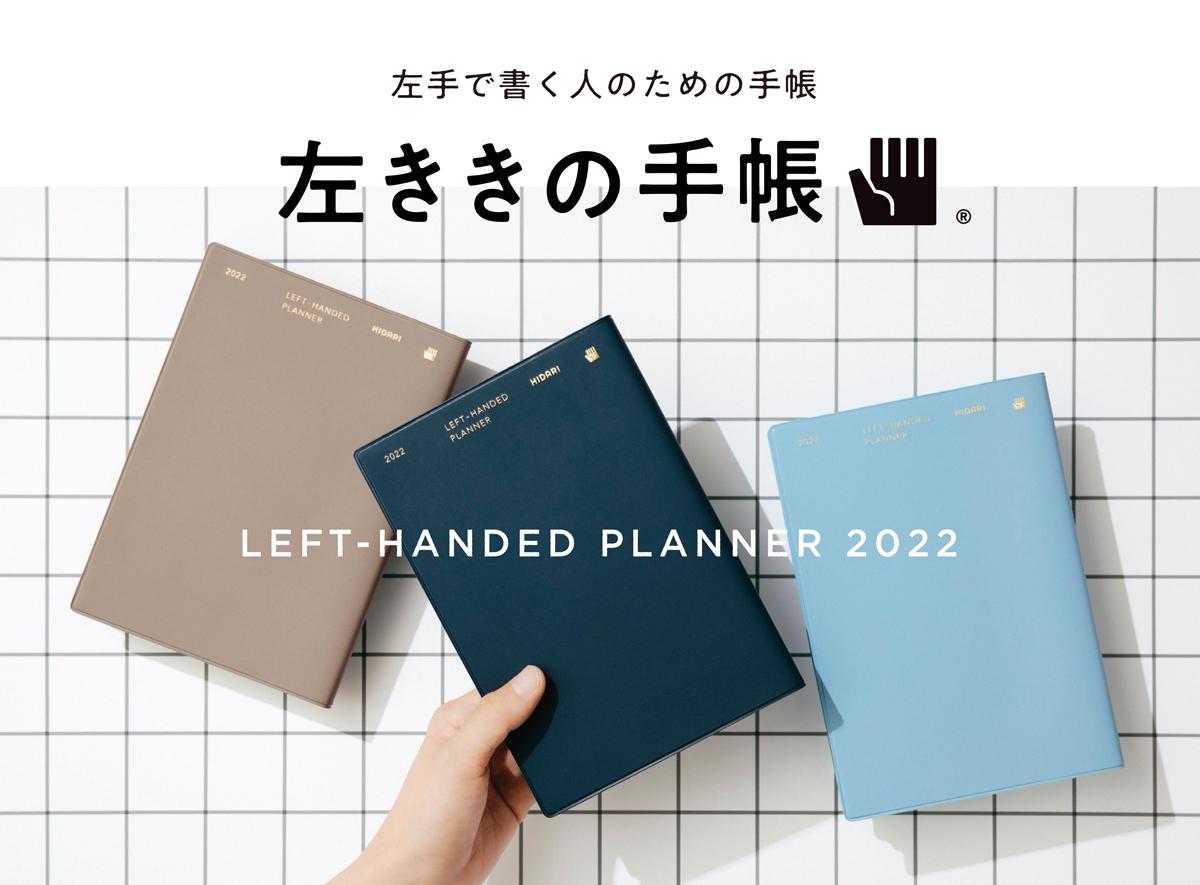 左利きの不便をちょっとした工夫で解決!「左ききの手帳 2022」が発売