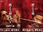 映画「燃えよ剣」×ひらかたパークのコラボレーションポスター