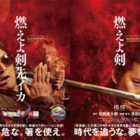岡田准一主演「燃えよ剣」が「燃えよ剣先イカ」に!?ひらパー恒…