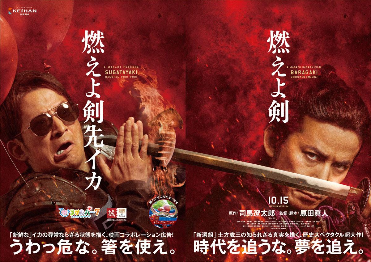 岡田准一主演「燃えよ剣」が「燃えよ剣先イカ」に!?ひらパー恒例のパロディポスターが公開