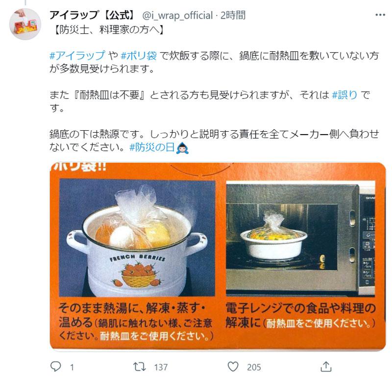 岩谷マテリアル株式会社・アイラップ公式Twitter(@i_wrap_officia)より。