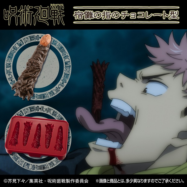 「呪術廻戦 宿儺の指のチョコレート型」(税込3780円)