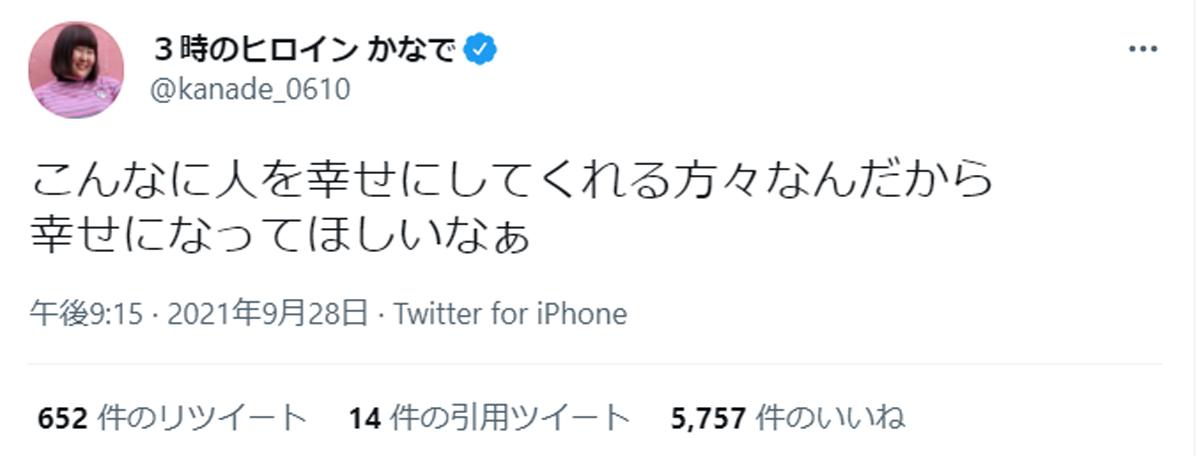 """""""嵐ガチファン""""3時のヒロイン・かなでがポツリ「幸せになってほしいなぁ」"""