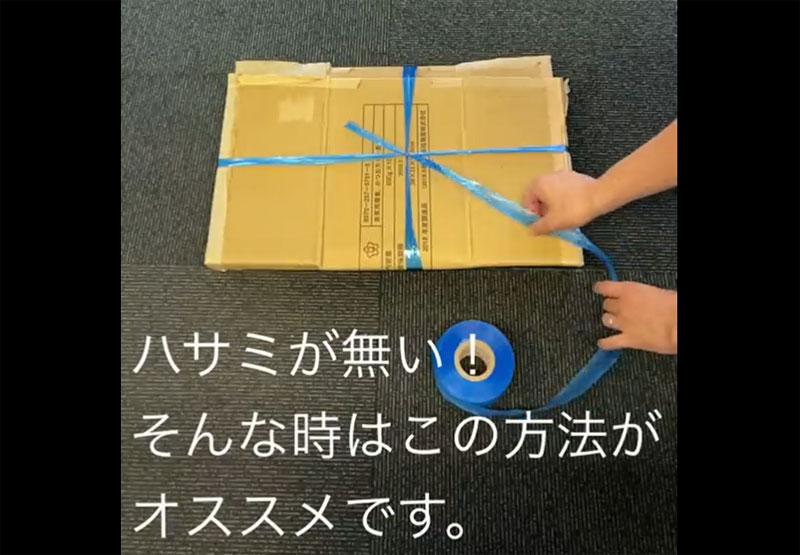 道具なしでビニール紐を切る方法(スクリーンショット)