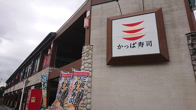 かっぱ寿司 板橋店(外観)