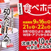 かっぱ寿司の食べ放題「食べホー」がパワーアップ!5日間限定で…