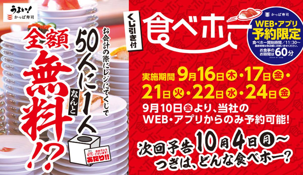 かっぱ寿司の食べ放題「食べホー」がパワーアップ!5日間限定で「くじ引き付 食べホー」開催