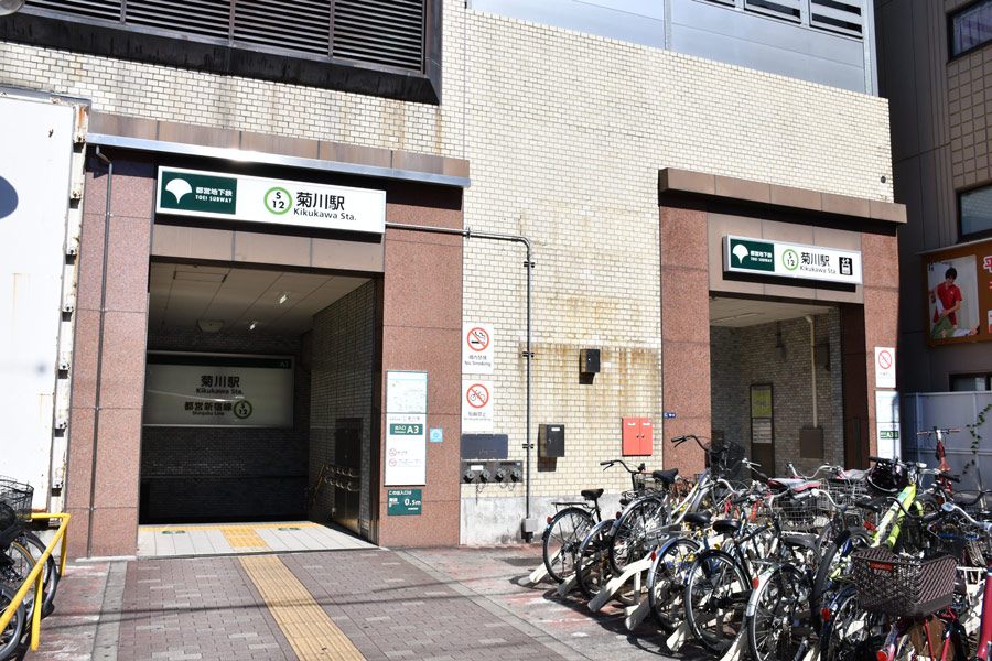 長谷川平蔵・遠山金四郎屋敷跡屋敷跡にある都営新宿線菊川駅