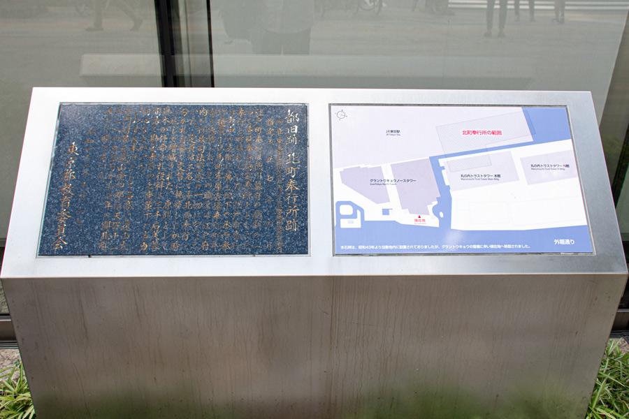 「北町奉行所跡」の碑
