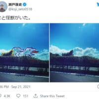 瀬戸康史が空に「犬と怪獣」を発見?絵心あふれる雲写真に反響