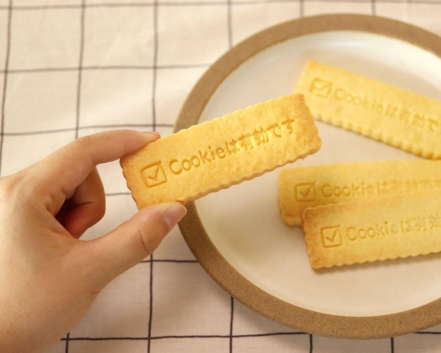 こんなクッキー見たことがありません!