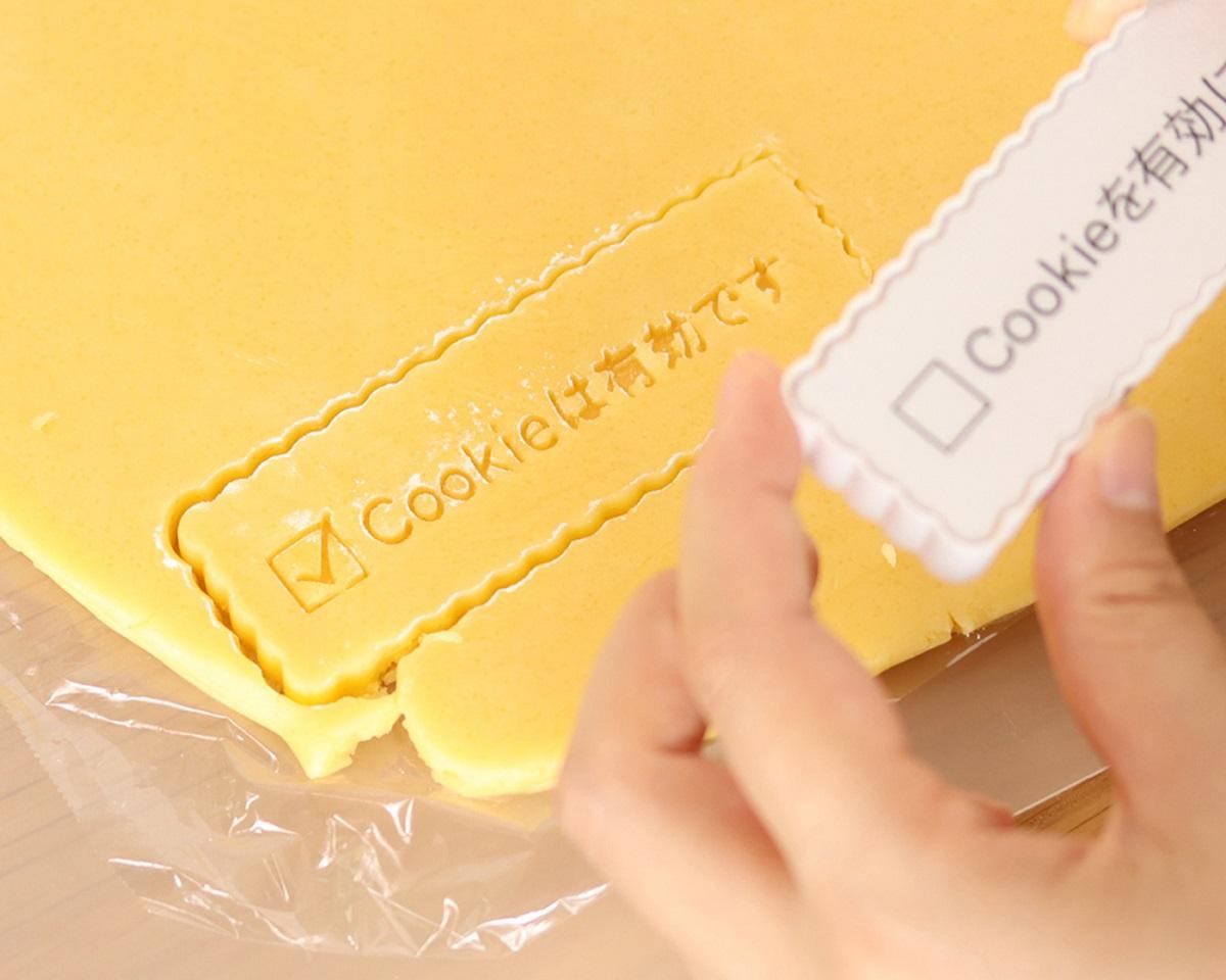 「Cookieを有効に出来るクッキー型」ななめ上発想の作品が面白い
