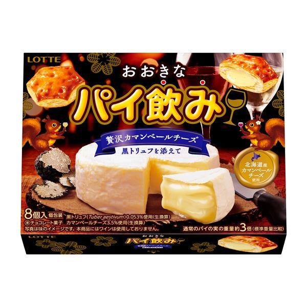 おおきなパイ飲み<贅沢カマンベールチーズ〜黒トリュフを添えて〜>