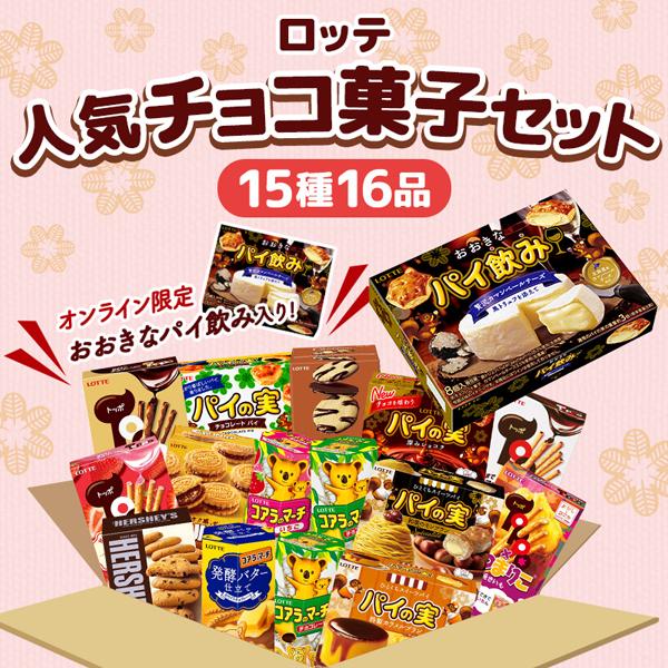 ロッテ人気チョコ菓子セット
