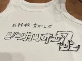 肌着に記入「すごいよ!!マサルさん」っぽい手書き文字にファンが反応