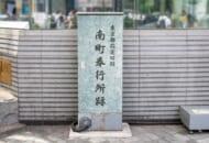 有楽町駅前の「南町奉行所跡」