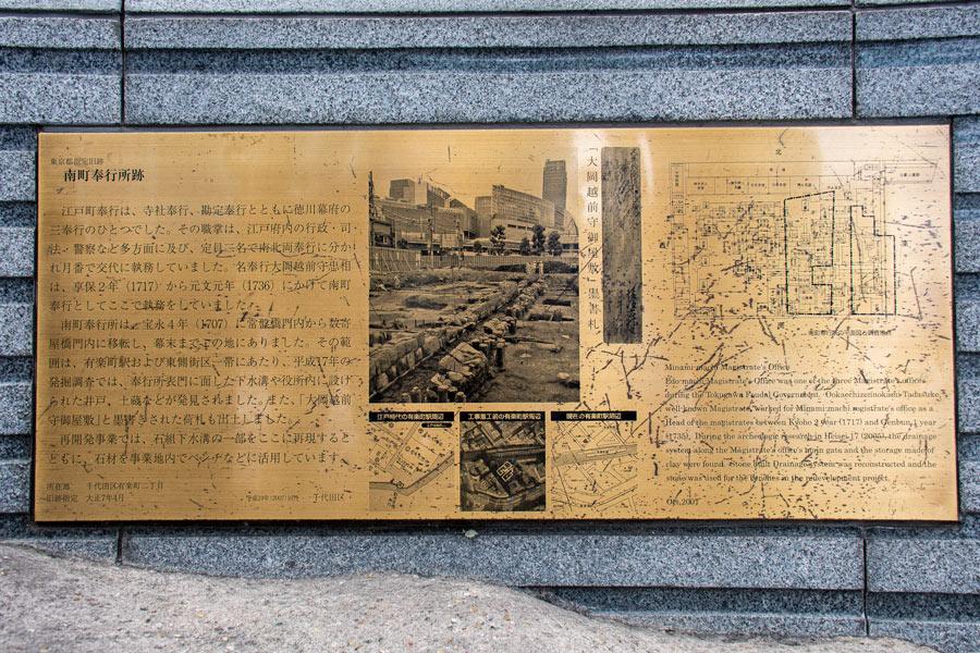 「南町奉行所跡」説明板