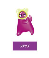 シゲキックスキャラクターの「シゲップ」
