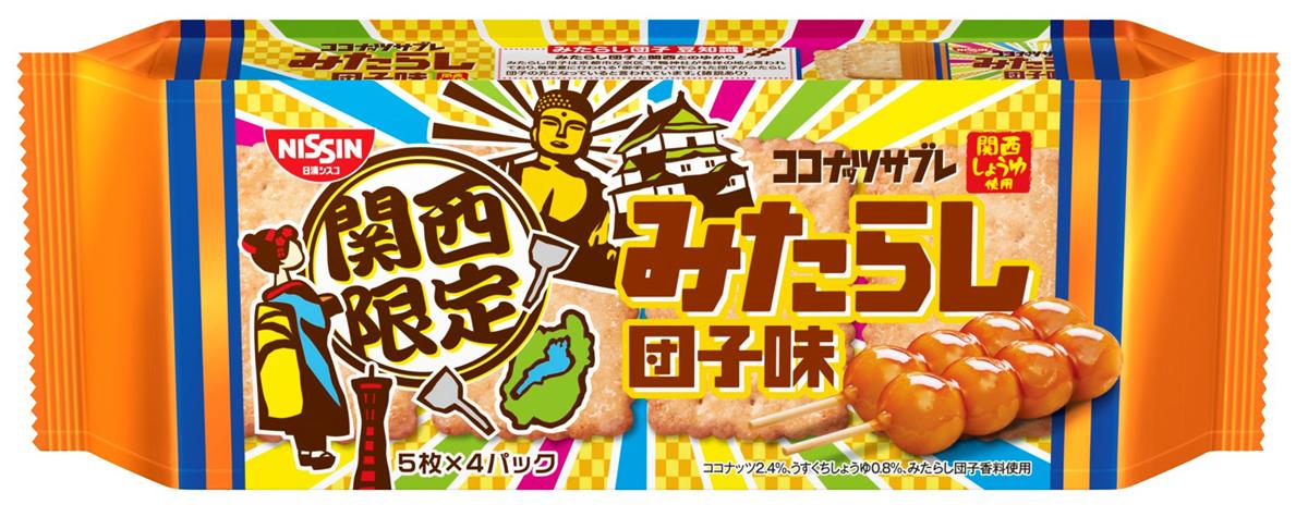 ココナッツサブレ <みたらし団子味>