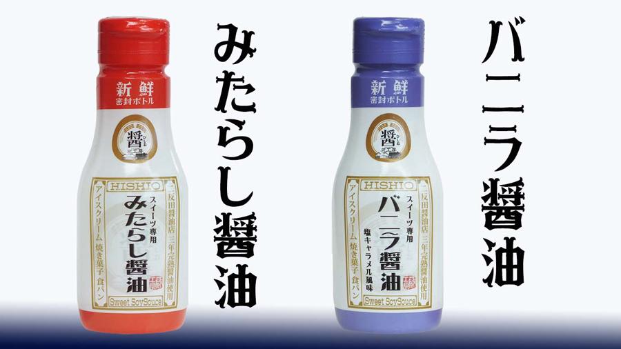 スイーツ専用醤油は洋風と和風の2種類