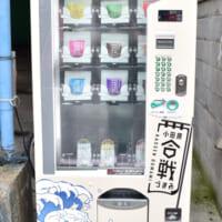 「珍味専門自販機」が小田原漁港に登場 エイヒレ・骨せんべい・…
