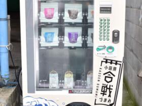 「珍味専門自販機」が小田原漁港に登場
