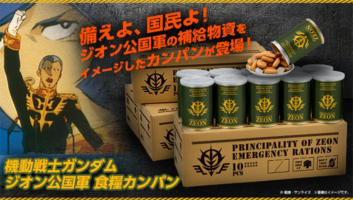 """ガンダム「ジオン公国軍の補給物資」イメージした""""カンパン""""登場"""