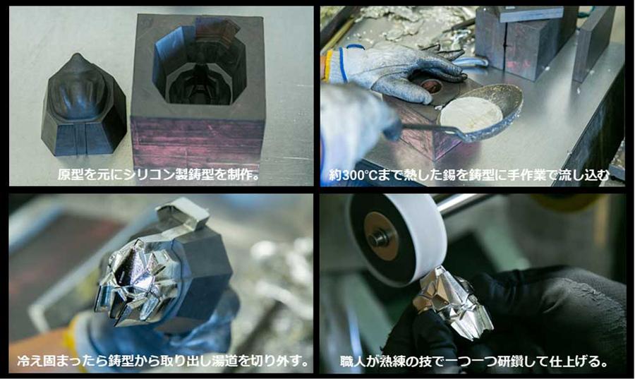 富山県の伝統工芸「高岡鋳物」の技術が詰まった逸品