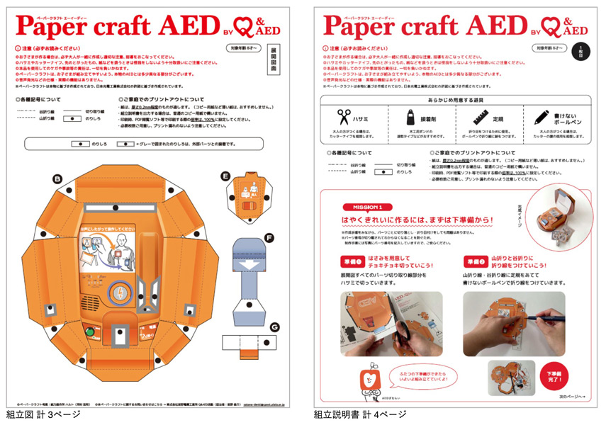 ペーパークラフトのデータはA4サイズの紙に印刷する(スクリーンショット)