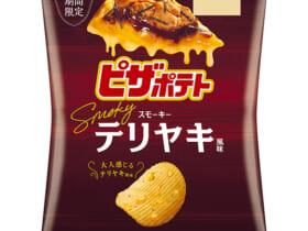 ピザポテト スモーキーテリヤキ風味