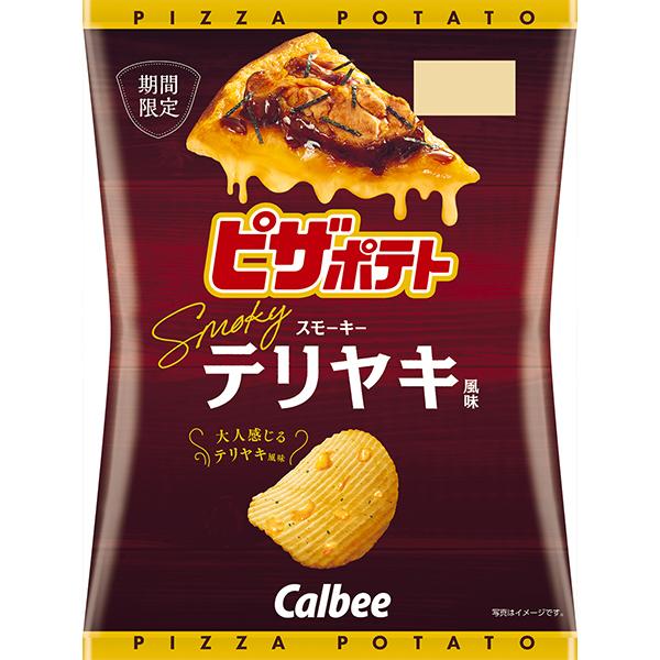 燻製風味のピザポテトが限定発売 「ピザポテト スモーキーテリヤキ風味」