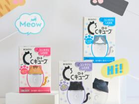ロートCキューブ(R)シリーズの猫耳目薬企画品