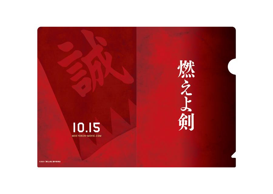 映画「燃えよ剣」オリジナルクリアファイル