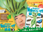 NHK『香川照之の昆虫すごいぜ!』図鑑vol.3