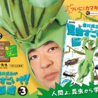 「香川照之の昆虫すごいぜ!」図鑑vol.3は超リアルなオオカ…