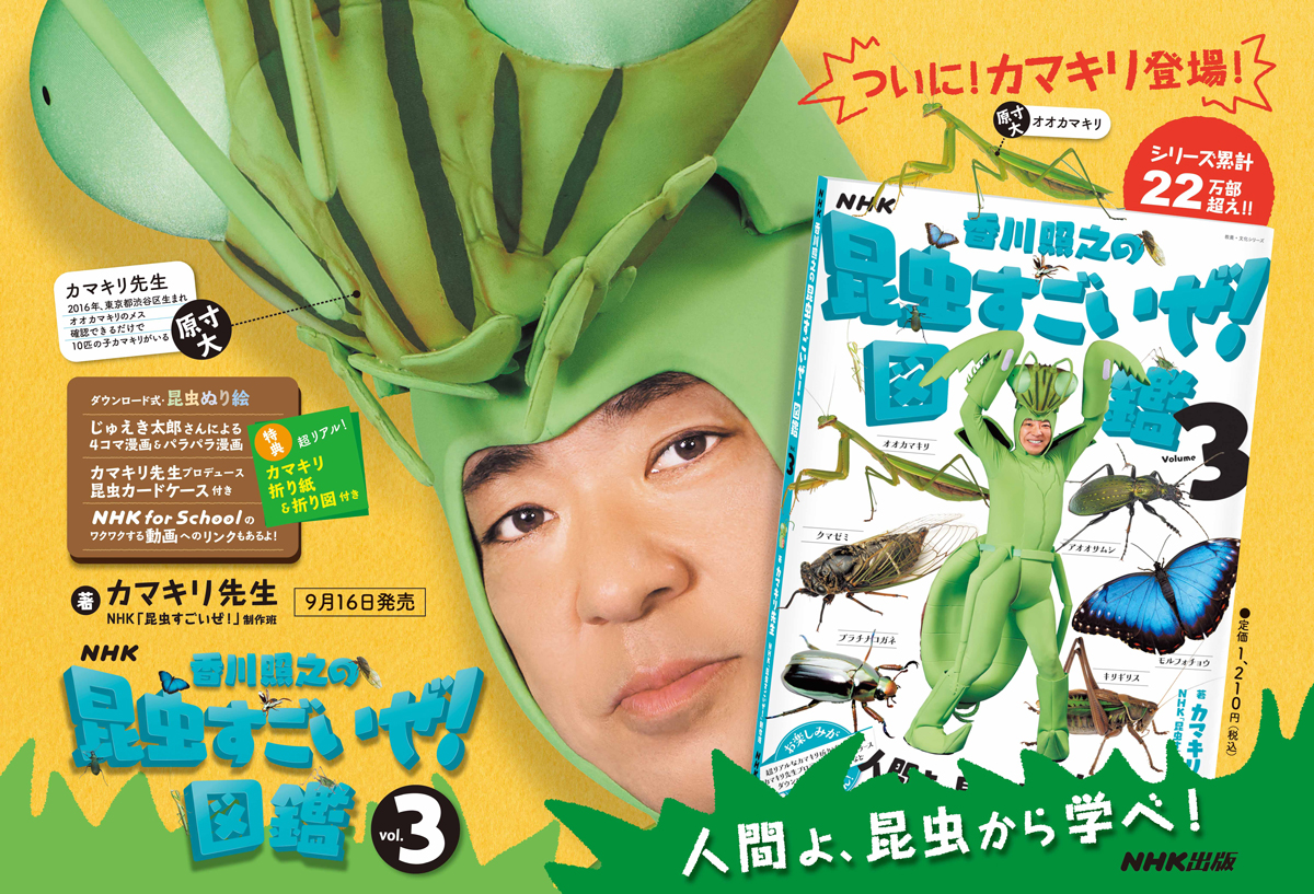 「香川照之の昆虫すごいぜ!」図鑑vol.3は超リアルなオオカマキリ折り紙付き